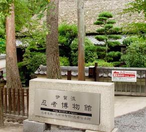 三重県伊賀市のおすすめ観光名所 伊賀流忍者博物館
