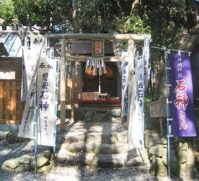 三重県鳥羽市のおすすめ観光名所 神明神社 石神さん